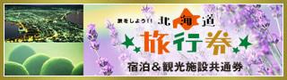 北海道プレミアム旅行券