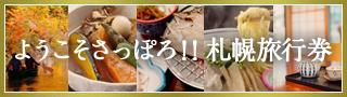 札幌プレミアム旅行券