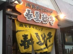 shunkashuto_01