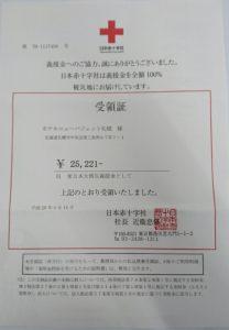 東日本大震災義援金受領証