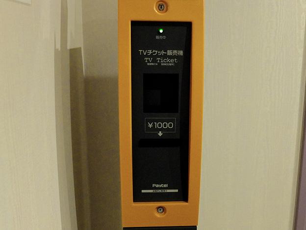 写真:映画鑑賞カード販売機