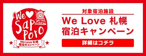 We Love 札幌 宿泊キャンペーン詳細はこちら