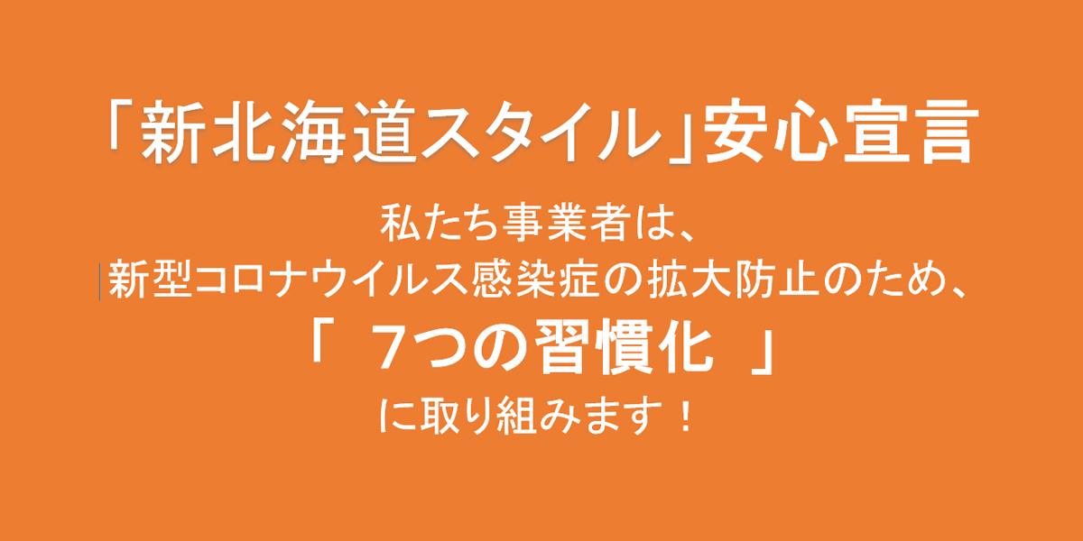 【どうみん割】北海道を元気に!プラン!駐車場完全予約制!