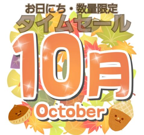 【10月限定タイムセール】数量限定プラン★駐車場電話完全予約制★